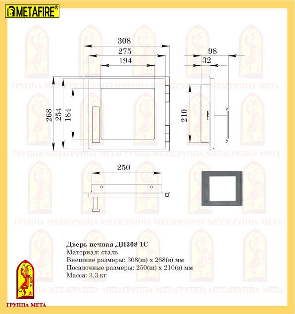 Схема ДП308-1С
